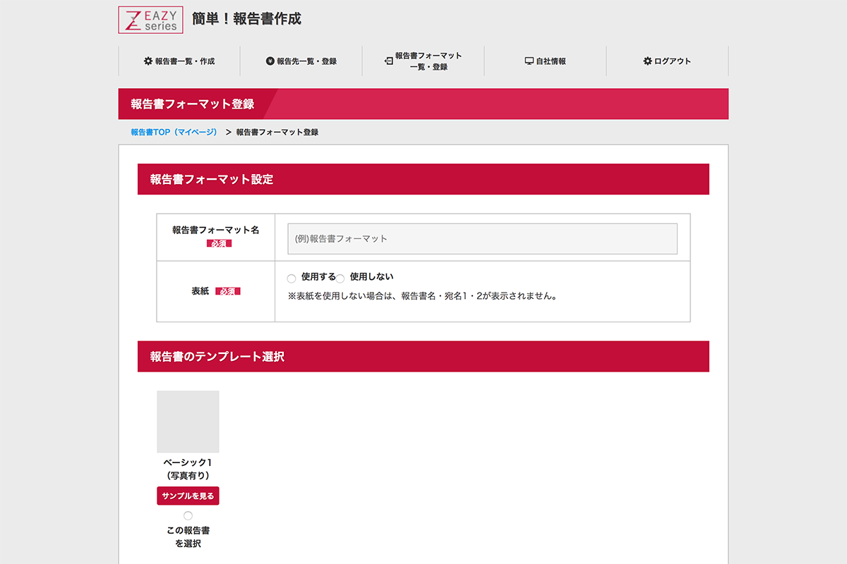 報告書フォーマット登録画面