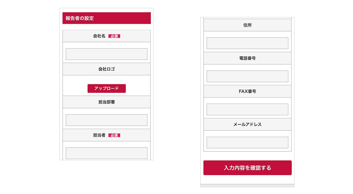 自社情報の登録