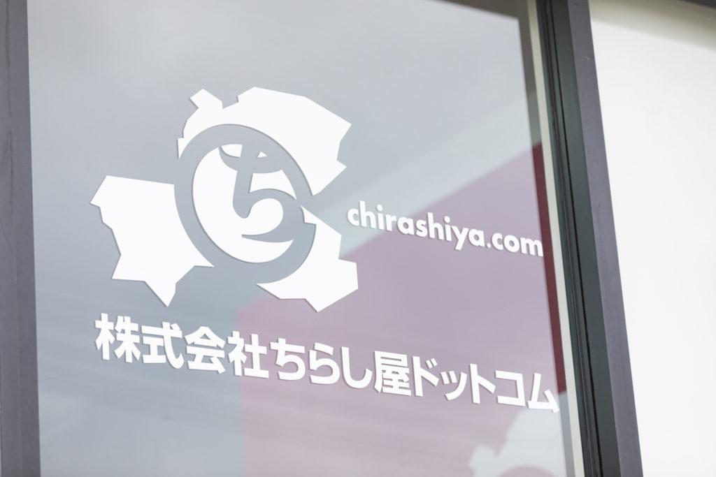 株式会社ちらし屋ドットコムの玄関写真(ロゴマークが表示された扉)